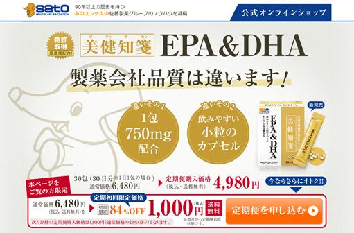 美健知箋EPA&DHA