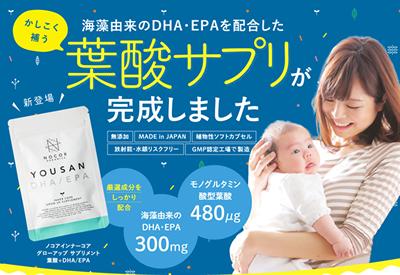 ノコアの葉酸+DHA/EPA