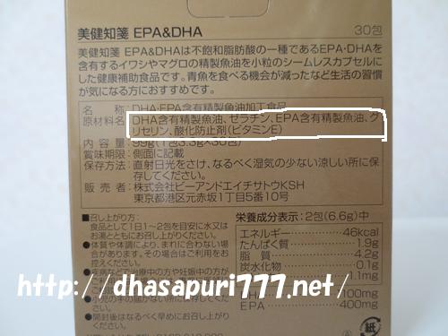美健知箋EPA&DHAの原料