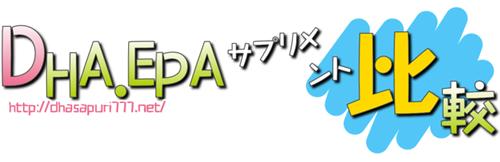効果を実感!DHA・EPAサプリメント比較ランキング