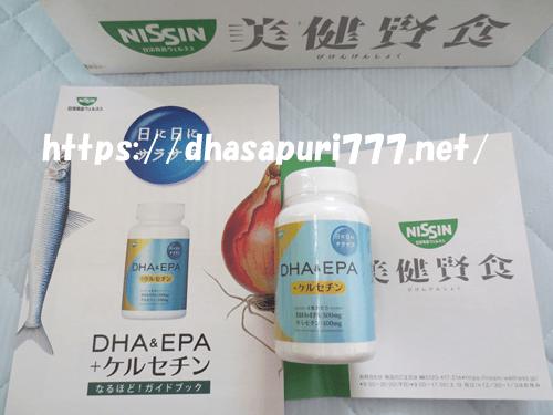 DHA&EPA+ケルセチンのセット