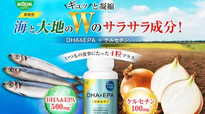 日清食品 DHA&EPA+ケルセチン公式サイト
