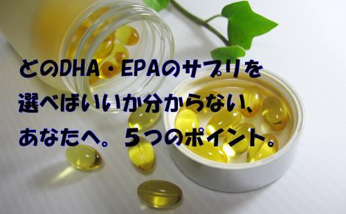 DHA・EPAサプリ比較ランキング